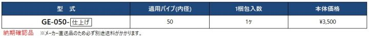 ge-050
